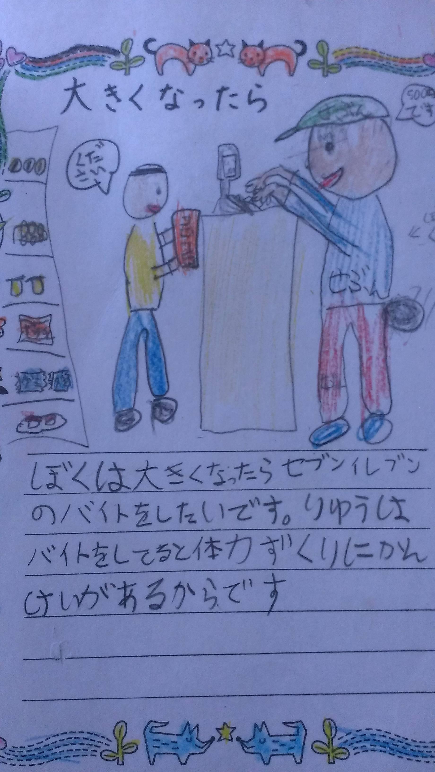 【画像あり】セブンイレブンバイト5年目(24)の俺の小学校の頃の夢wwwwwwwwwwww