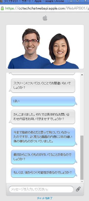 iPhone6ディスプレイの傷、Appleのチャット対応が素晴らしかった。