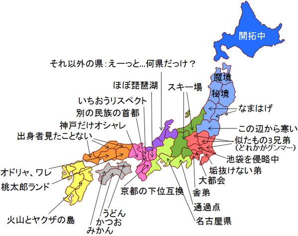 怒られるかもだけど何となく納得・・・東京人から見た日本地図をまとめました。
