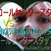 現役コールセンタースタッフ VS NHKふれあいセンター
