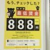 意外と守られてるっぽい?現在の東京都の最低賃金は時給888円