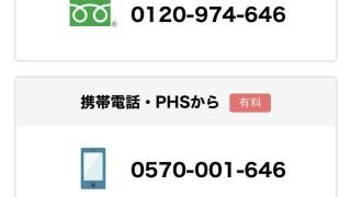 住信SBIネット銀行のシステム障害でコールセンターに電話しても意味ないからかけるな!