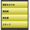 iPhoneでコールセンターが作れるアプリ