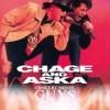 CHAGE and ASKAの飛鳥さんが覚醒剤所持容疑で逮捕