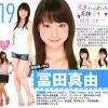 【質問への回答】コールセンターに20箇所刺された冨田真由さんみたいな地下アイドルは居ますか?